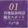 八戸エリア観光スポット01