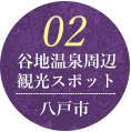 八戸エリア観光スポット02