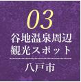 八戸エリア観光スポット03