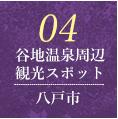 八戸エリア観光スポット04